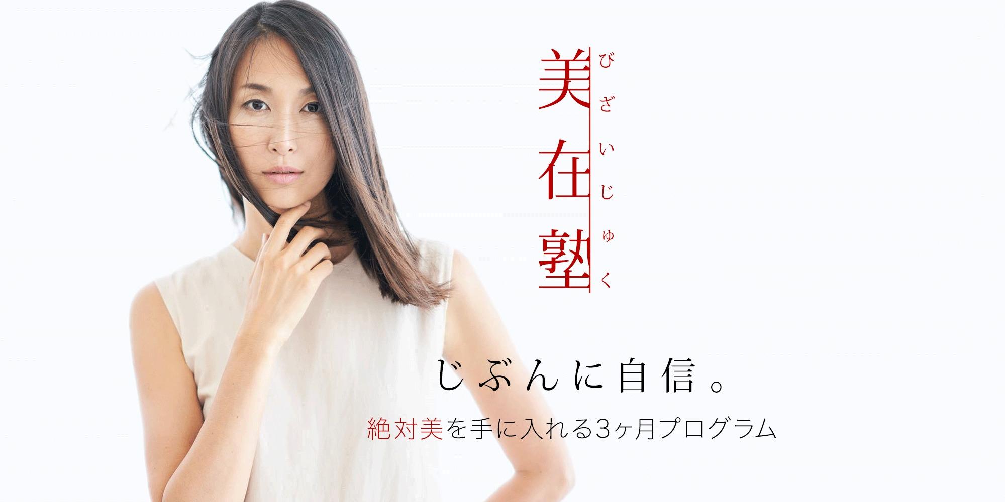 美在塾 人間として美しく在る「人間美編」